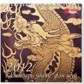Настенный календарь фен-шуй на 2012 год