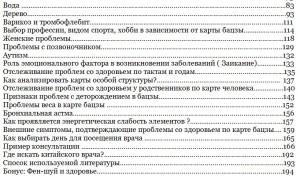 """содержание курса """"Здоровье в бацзы"""""""