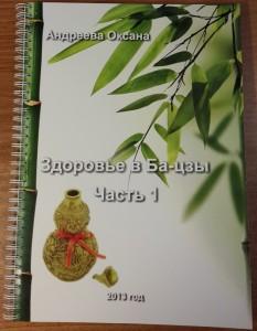 """Курс """"Здоровье в бацзы"""""""