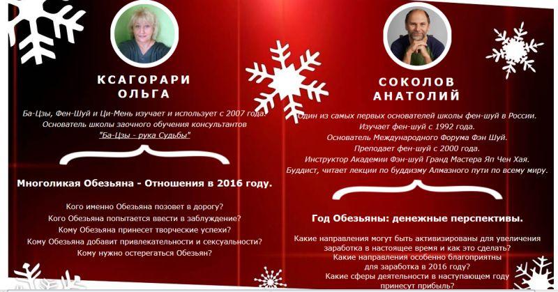 новогодняя конференция