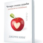 Книга по бацзы
