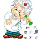 доктор бацзы