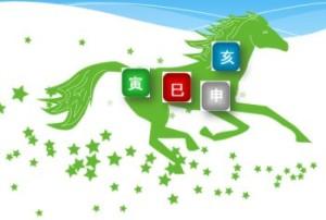 почтовые лошади