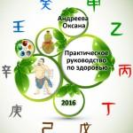 Обложка для нового курса по здоровью