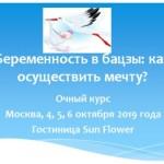 Презентация курса «Беременность в бацзы»