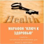 Марафон «Ключ  к здоровью»