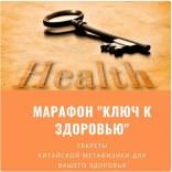 Отзывы на Марафон Здоровья