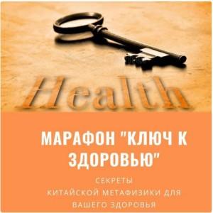"""Марафон """"Ключ к здоровью"""""""